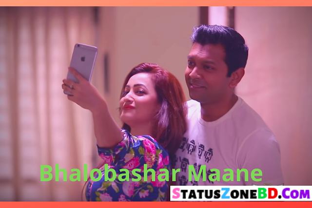 Bhalobashar Maane Lyrics - Tahsan | Natok Tai Tomake