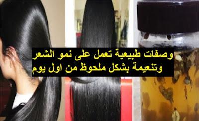 وصفات تنعيم الشعر