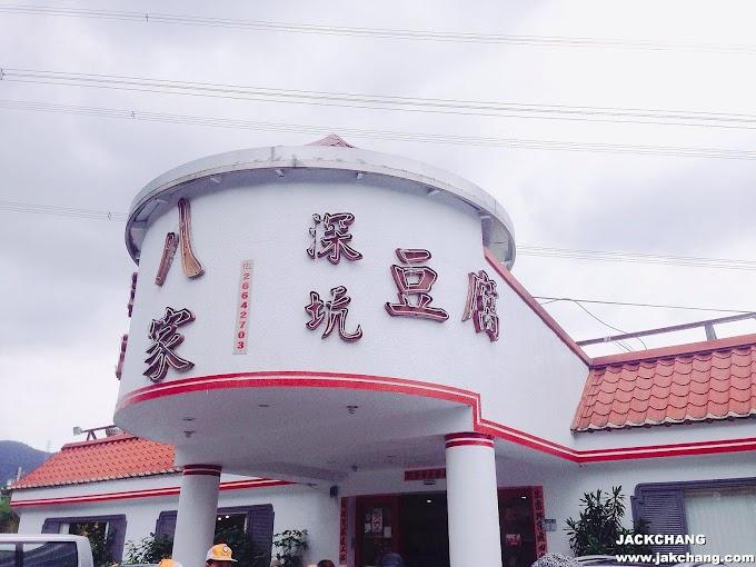 食|新北【深坑】八家餐廳深坑豆腐-價格適中,停車方便