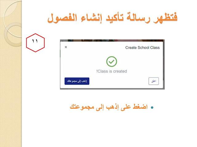 بالخطوات خطوات التسجيل على المنصة للمعلم والطالب وطريقة اعداد الطالب للمشروعات البحثية 11
