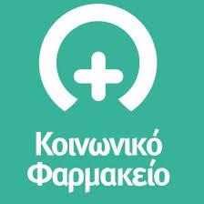 Ηγουμενίτσα:Δωρεά  από το Εθελοντικό Πυροσβεστικό Κλιμάκιο Σαγιάδας  στο Κοινωνικό Φαρμακείο