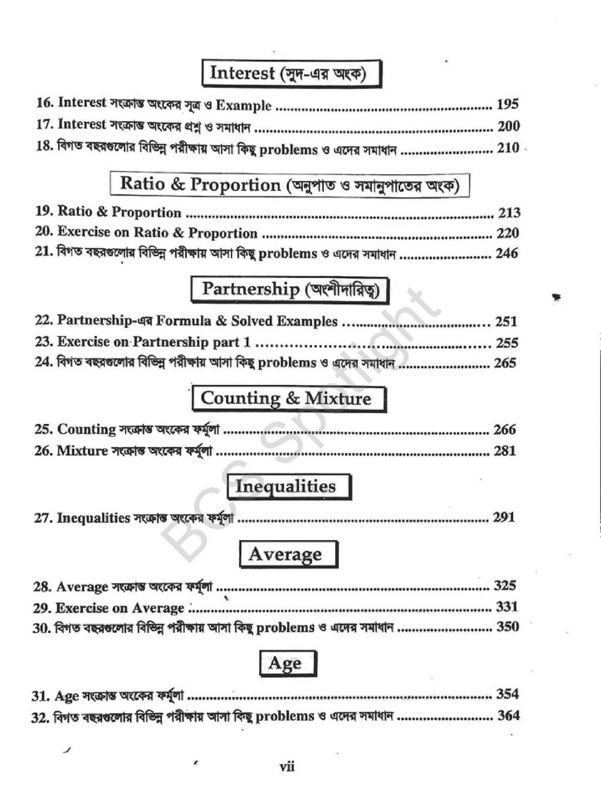 সাইফুরস ম্যাথ pdf |সাইফুরস এর বই ডাউনলোড |ম্যাজিক ম্যাথ pdf