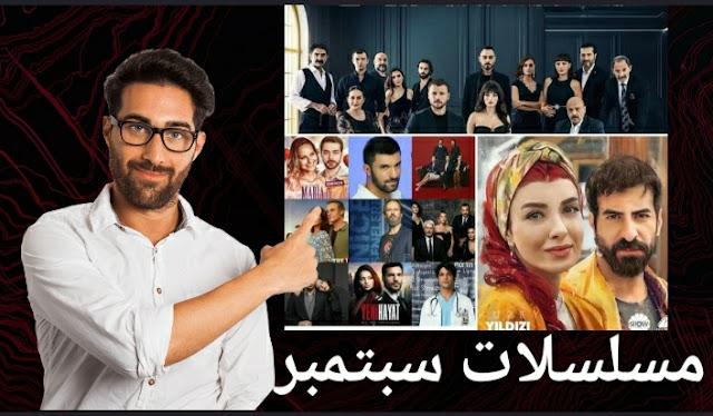 موعد عرض المسلسلات التركية لشهر سبتمبر جديدة وقديمة