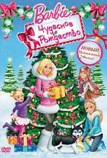 Барби Чудесное Рождество
