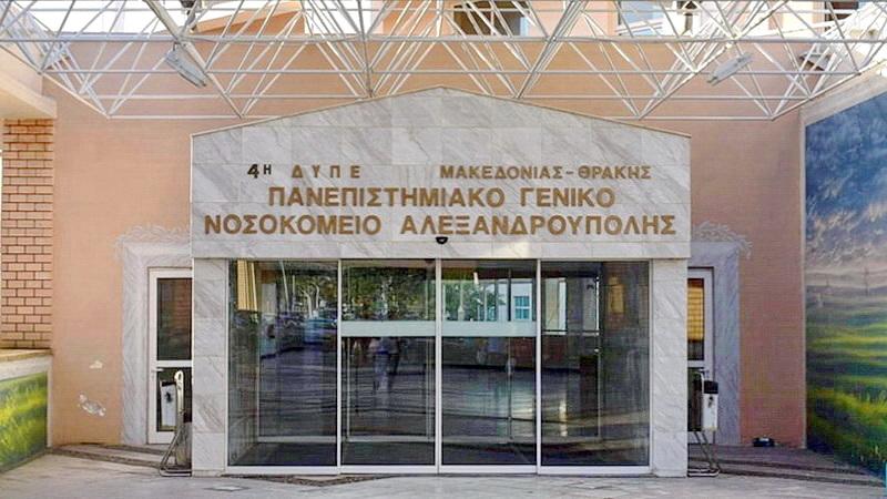 Νοσοκομείο Αλεξανδρούπολης: Διακόπτεται η ενημέρωση των πολιτών για τον κορωνοϊό