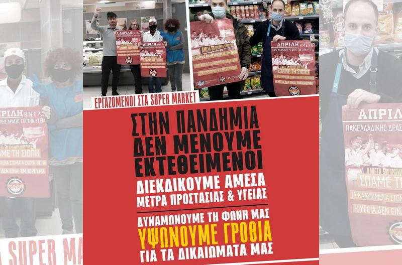 15 Απρίλη: Μέρα πανελλαδικής δράσης για τους εργαζόμενους στα super market