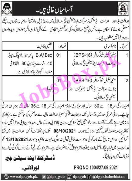 District and Session Courts Loralai Jobs 2021 in Pakistan