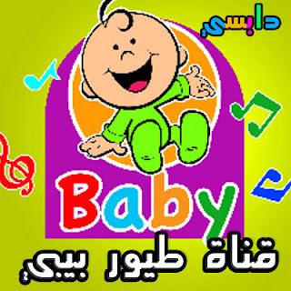 تحديث تردد قناة طيور بيبي على قمر النايل سات لشهر نوفمبر 2019 برامج قناة طيور بيبي Toyor Baby