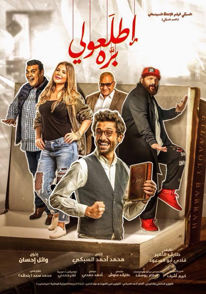 نغماتي فيلم إطلعولي بره كريم محمود عبدالعزيز بيومي فؤاد 2018