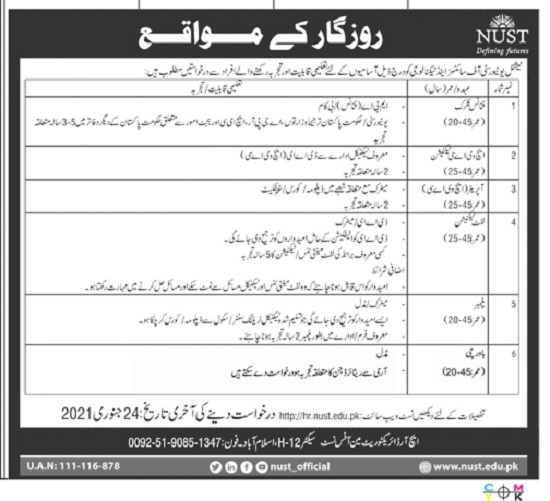nust-jobs-2021-islamabad-national-university-of-science-technology-apply-online