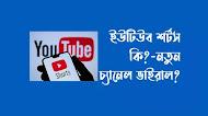 ইউটিউব শর্টস কি? YouTube shorts-এর সুবিধা নতুন চ্যানেল ভাইরাল? পড়ুন বিস্তারিতঃ