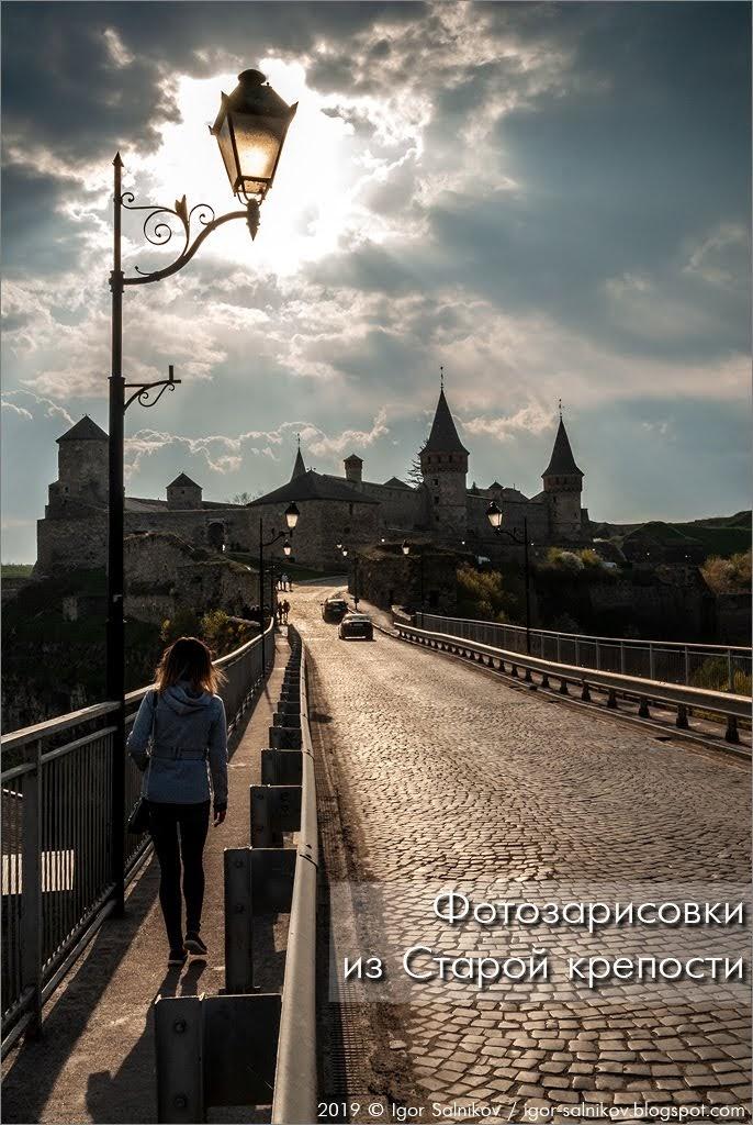 Каменец-Подольский, крепость, мост