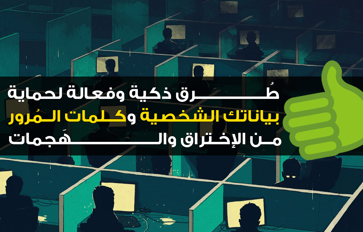طرق لحماية حاسوبك وبيانات ومعلومات وكلمات الرورو الخاصة بك من الإختراق