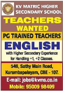 K V Matric Higher Secondary School Wanted Teacher