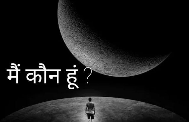 Who am i in hindi, main kaun hoon.