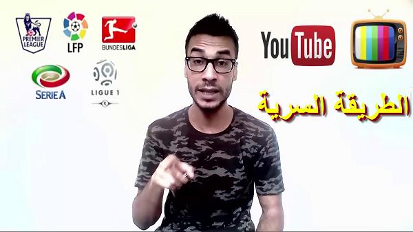 الربح من فيديوهات كرة القدم والبرامج التلفزية من قنوات يوتيوب دون حقوق الطبع والنشر
