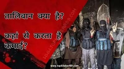 Taliban full Detail in Hindi | तालिबान क्या है? | तालिबान का इतिहास |