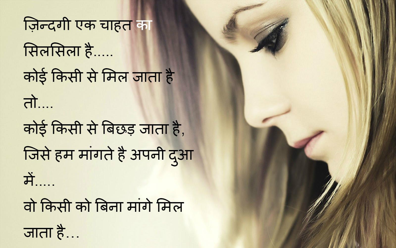 Shayari images on hd image