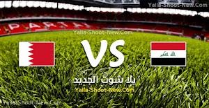 نتيجة مباراة العراق والبحرين اليوم الخميس 05-09-2019 في تصفيات آسيا المؤهلة لكأس العالم 2022