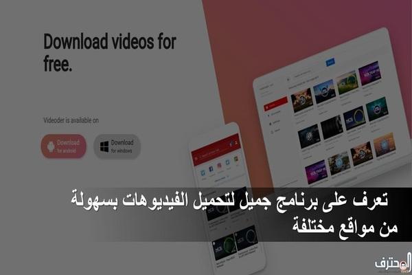 تعرف على برنامج جميل لتحميل الفيديوهات بسهولة من مواقع مختلفة