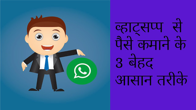 WhatsApp Se Paise Kaise Kamaye - Earn Money Online
