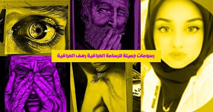 رسومات جميلة للرسامة العراقية رهف هيثم