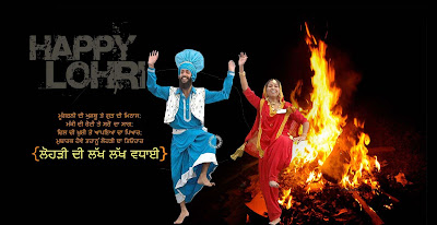 lohri image with quotes hindi punjabi