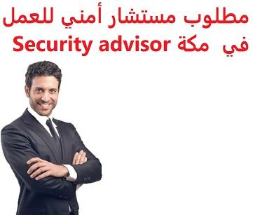 للعمل في مكة المكرمة لدى شركة سلامة المدن للحراسات الأمنية