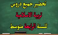تحضير جميع دروس تربية الاسلامية للسنة الرابعة متوسط - جيل الثاني