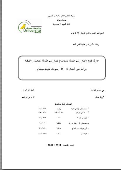مذكرة عن اختبار رسم العائلة pdf