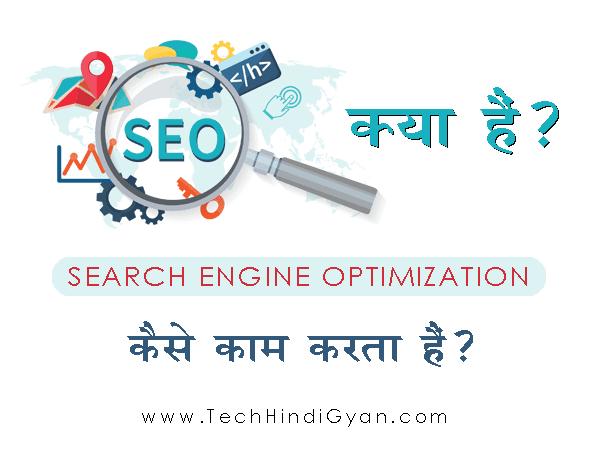 SEO क्या हैं? SEO कैसे करें? Search Engine Optimization की पूरी जानकारी - TechHindiGyan