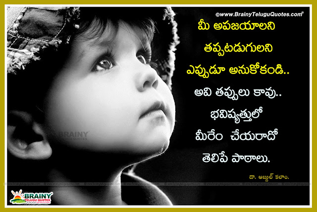Here is Apj abdul kalam Daily inspiring quotes in telugu, Apj abdul kalam Inspiring telugu quotes, Apj abdul kalam Inspiring lines in telugu, Apj abdul kalam telugu motivational quotes, Best inspirational Apj abdul kalam quotes in telugu, Telugu life Apj abdul kalam quotes with hd wallpapers, Daily good morning Apj abdul kalam quotes in telugu, Nice inspiring telugu Apj abdul kalam quotes with beautiful lines, Inspiring telugu Apj abdul kalam quotes.