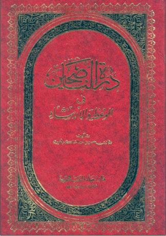 pdf kitab durrotun nasihin download gratis duta islam