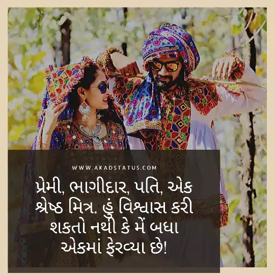 Marriage Anniversary Gujarati quotes, gujarati Anniversary shayari images, wishes Anniversary gujarati quotes