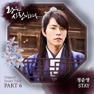 Jung Joon Young - Stay Lyrics