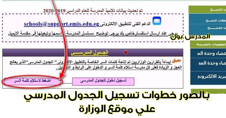 بالصور طريقة تسجيل الجدول المدرسي الالكتروني لمدارس وزارة التربية والتعليم المصرية