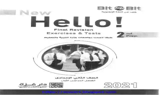 بوكليت بت باي بت كاملا للمراجعة النهائية فى اللغة الانجليزية للصف الثاني الاعدادى الترم الاول 2021
