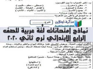 امتحانات لغة عربية للصف الرابع الابتدائي الترم الثانى 2020