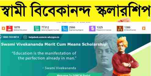 SVMCM - Swami Vivekananda Scholarship 2021 - Apply Online