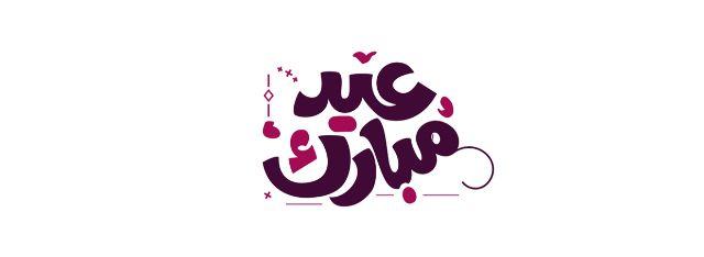 صور ورمزيات التهنئة بعيد الفطر المبارك - عيد سعيد صور متحركة