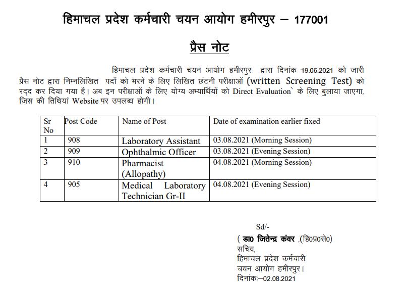 Notification Regarding Cancellation Of Written Screening Test  For Various Post Code- HPSSC Hamirpur