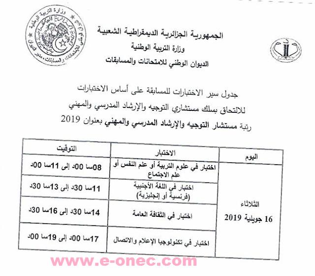 جدول سير ومواد اجراء الاختبار الكتابي لمسابقة مستشار التوجيه 2019