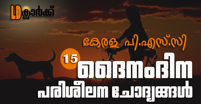 Kerala PSC LD Clerk Daily Questions in Malayalam - 15