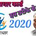जन आधार कार्ड कैसे बनाये बिना इ-मित्र । How to create new jan aadhaar card in hindi Full Info By Royal Group