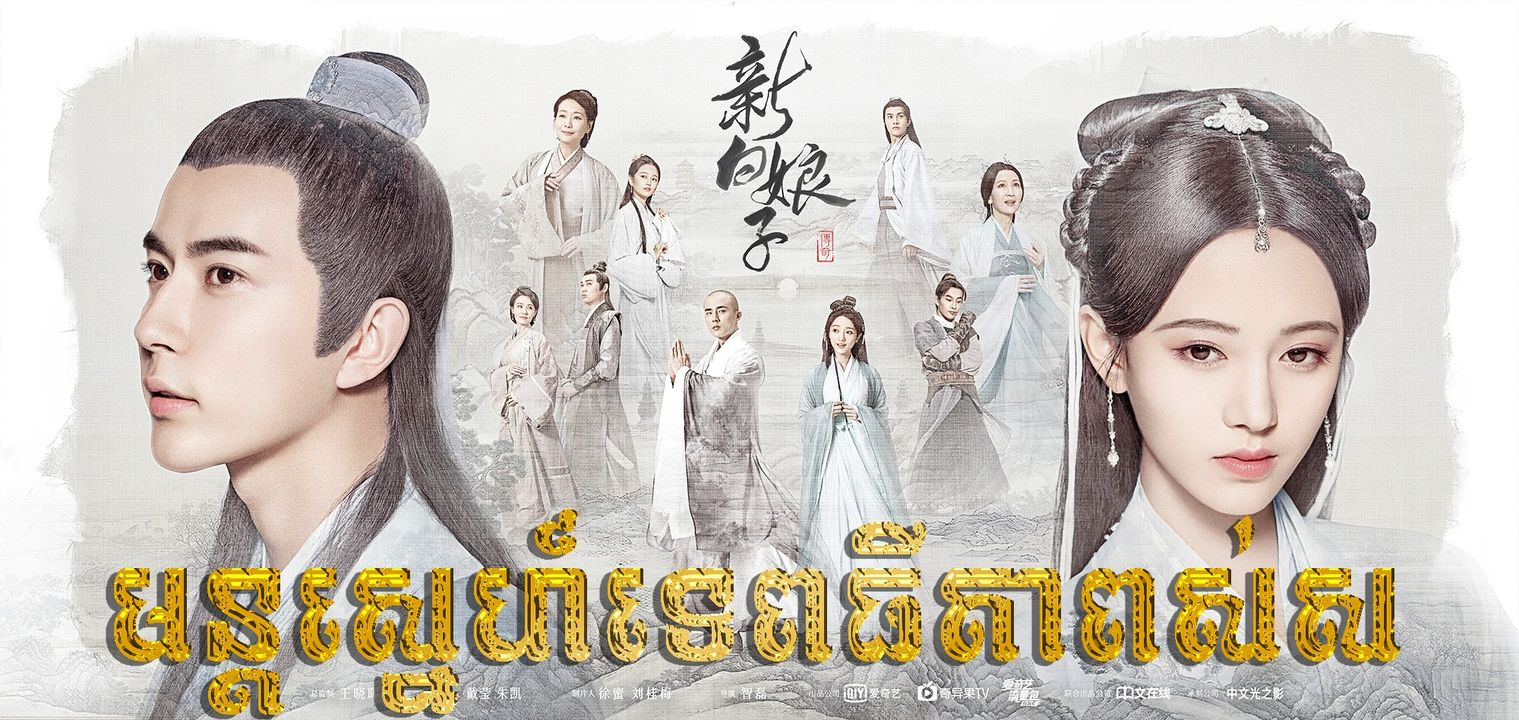 Mun Sne Tep Thida Pous Sar | Thai Drama | Khmer Movie | Phumikhmer | movie-khmer | video4khmer | khmotions | kolabkhmer | khmer drama | ksdrama | cookingtips | roscheat | khmertimeskh | khmerkomsan | phumi7 | merlkon | film2us | movie2kh | sweetdrama | khmercitylove | khreplay | tvb cambodia drama | ckh7 | srokthai | phumimedia | phumi8 | khmer avenue | khmer search | Soyo | khmerfans
