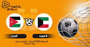 مشاهدة مباراة الكويت والأردن بث مباشر بتاريخ 10-06-2021 تصفيات آسيا المؤهلة لكأس العالم 2022