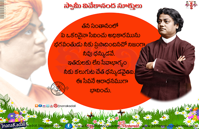 Here is a Nice Swami Vivekananda Telugu Quotes on Life, Telugu life Goals and Success Pictures Messages by Swami Vivekananda, Always think about your Goal Quotes Pictures, Whatsapp Swami Vivekananda Quotations in Telugu Language, Beautiful Swami Vivekananda Best Thoughts with Nice Pictures online.