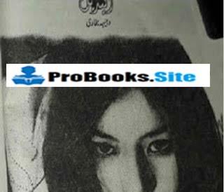 Ideal Novel By Wajeeha Bukhari