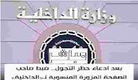 القبض على ادمن الصفحة التي تنتحل صفة صفحة وزارة الداخلية