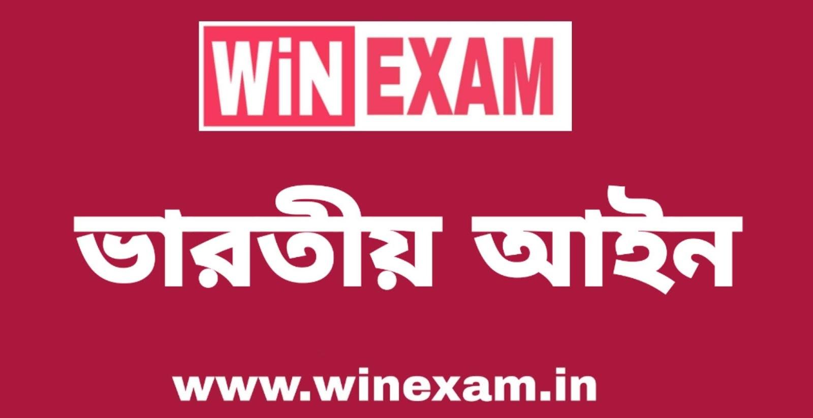 ভারতের সংবিধানের সমস্ত ধারা | Constitution of India | Indian Polity in Bengali | WiN EXAM